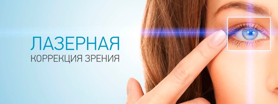 Офтальмологическая клиника